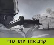 קרב אחד יותר מידי<br> יואל שרון<br> ערוץ 10