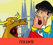 פרסומת אנימציה למסע המוטרף של פאנטה