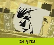 ערוץ 24<br> מעברונים<br> טלוויזיה ואינטרנט
