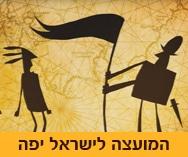 סרטון אנימציה למרכז מבקרים המועצה לישראל יפה
