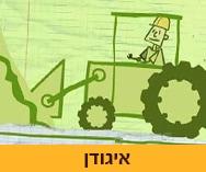 סרט תדמית באנימציה לפארק מיחזור חירייה