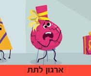 ארגון לתת סרטון אנימציה לגיוס תרומות