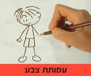 פרסומת אנימציה <br> לעמותת צבע