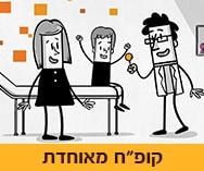 """סרטון תדמית באנימציה לקופ""""ח מאוחדת"""