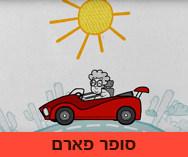 פרסומת אנימציה לסופר פארם