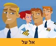 אל על<br> סרט בטיחות בטיסה