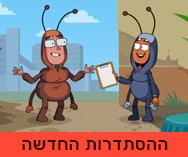 פרסומת אנימציה לההסתדרות החדשה