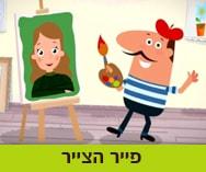ערוץ בייבי – פייר הצייר