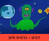 פרסומת באנימציה עבור חברת דביט – כרטיס חיוב מיידי