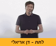 סרט תדמית באנימציה עבור ארגון לתת – דן אריאלי