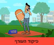 פרסומת אנימציה עבור פיקוד העורף