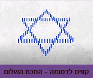 קווים לדמותה – הסכם השלום עם מצרים