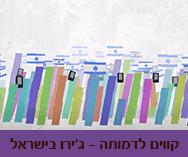 קווים לדמותה – מירוץ ג'ירו בישראל