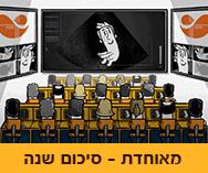 סרטון תדמית באנימציה עבור קופת חולים מאוחדת – סיכום שנה