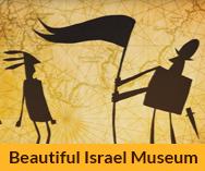 beautiful israel museum